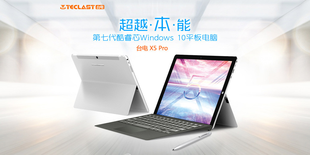 台电X5 Pro评测图解