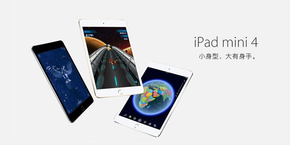 苹果iPad mini 4评测图解