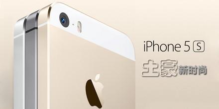 苹果iphone 5s评测图解