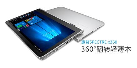 惠普 SPECTRE X360 CONVE 13-W000评测图解