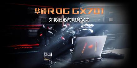 华硕ROG GX701VI(i7-7820HK/32GB/1TB/8G独显)评测图解