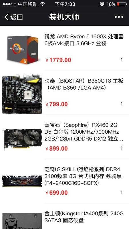 锐龙 AMD Ryzen 5 1600X 处理器6核AM4接口 3.6GHz 盒装 这个...